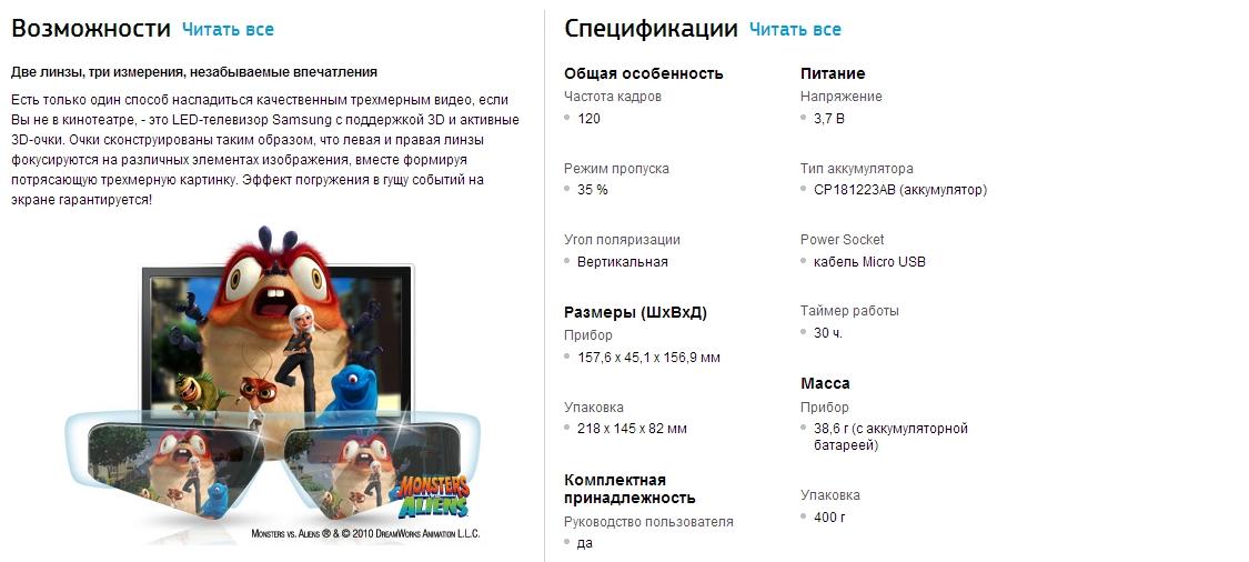 3D-очки Samsung SSG-2200KR RU - купить в Киеве ☛ цены на Allo.ua ... 6886225a355a9