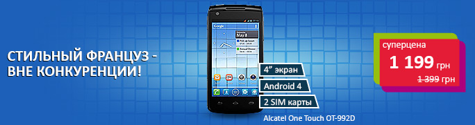 Alcatel One Touch OT 992D