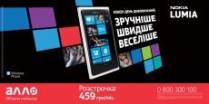 Купуй в магазинах Алло: Nokia Lumia 800 за кращою ціною та в розстрочку!