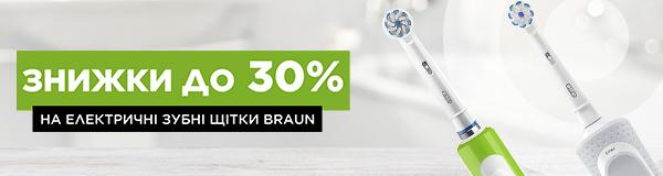 К паровой системе Braun – гладильная доска Braun в подарок!