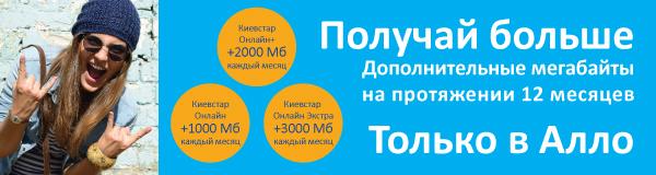 Отримуй Більше Інтернету з Київстар!