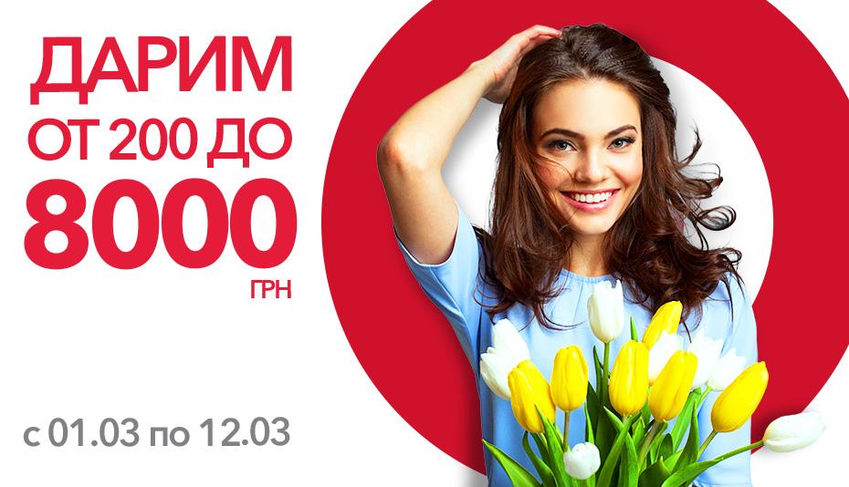Дарим-до-8000-W