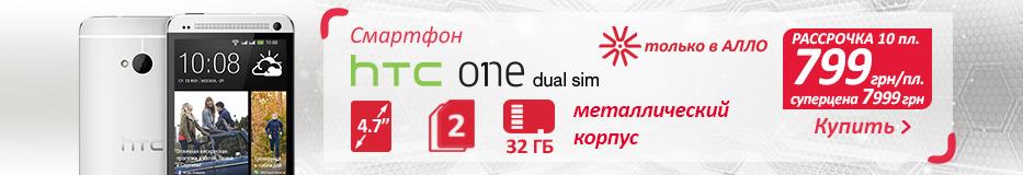 p-21-HTC_One_dual_N