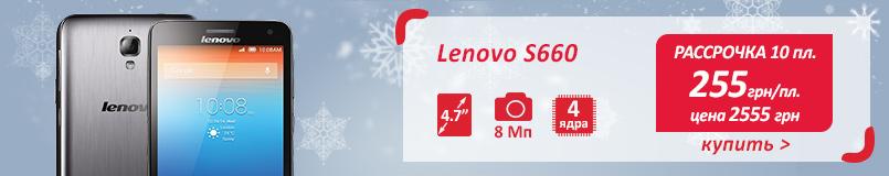 p-16-Lenovo-S660_W