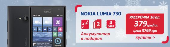 Nokia_730_N