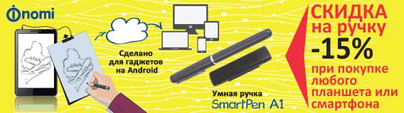 Скидка 15% на смарт-ручку при покупке любого планшета или смартфона!