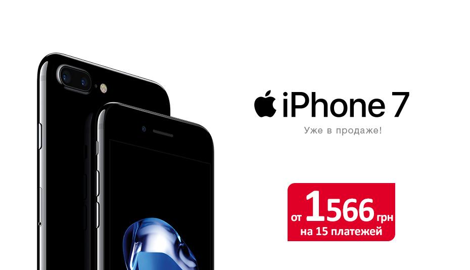 iPhone_7_W