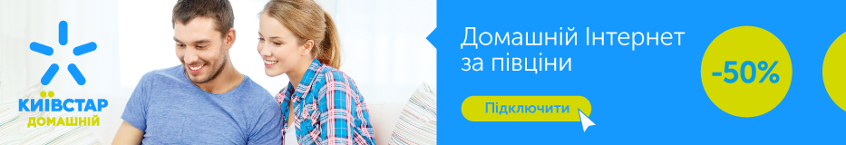 kyivstar_933x160_pivtsini_N