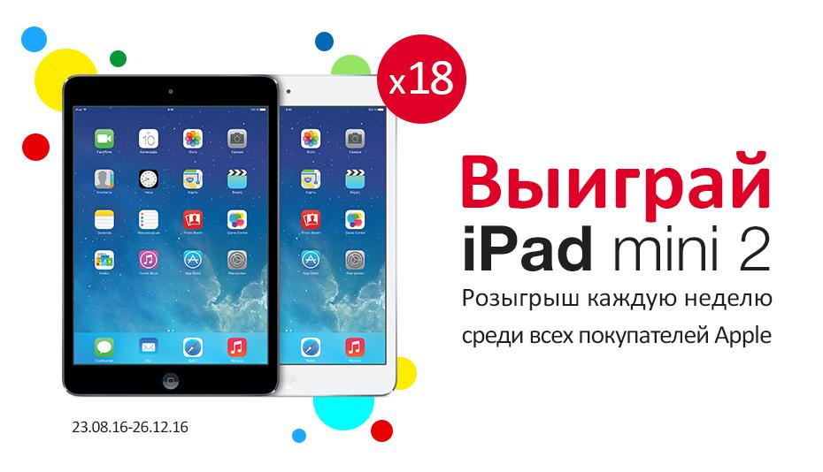prize_iPad-Mini2_01_W