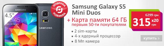 Покупай новинку Samsung Galaxy S5 Mini и получай карту памяти на 64 ГБ в подарок