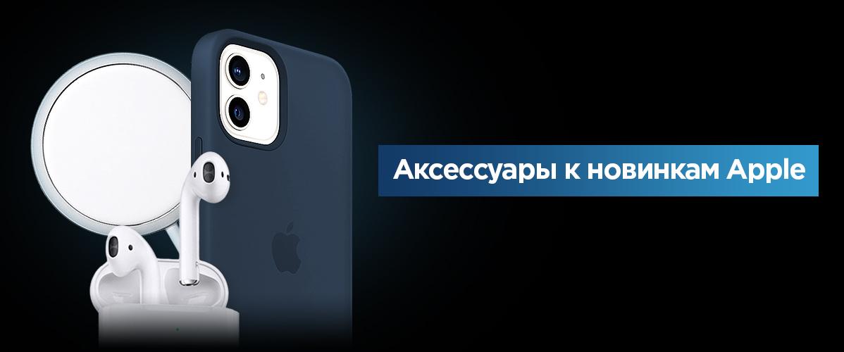 Аксесуари Apple iPhone 12 Pro