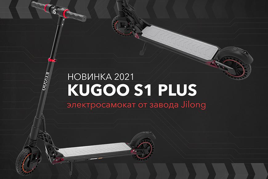 Фото 1 JiLong Kugoo S1 Plus
