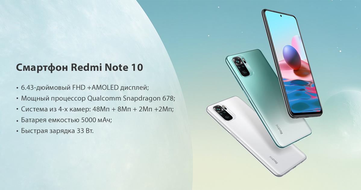 Фото 1 Xiaomi Redmi Note 10