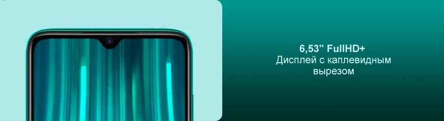 Xiaomi_Redmi_Note_8_Pro