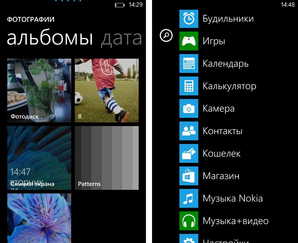 В Windows Phone 8 есть система