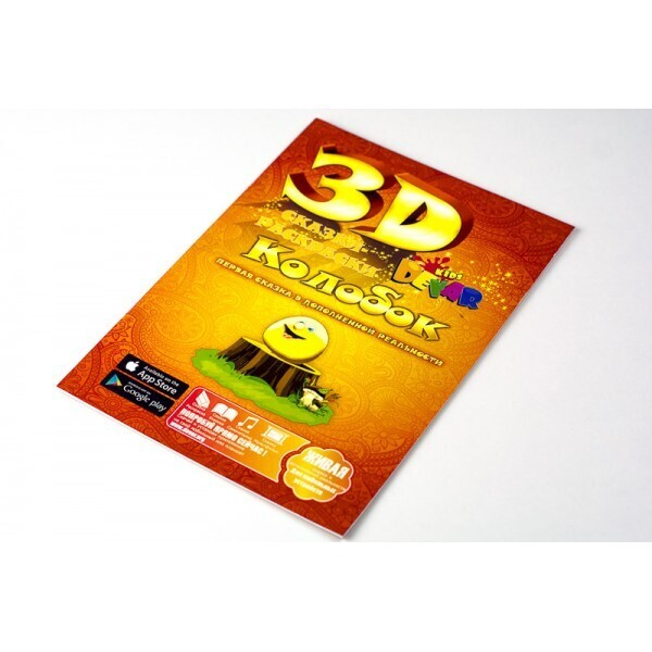 "3DTOYSLAMP / Книга-раскраска ""Репка"""