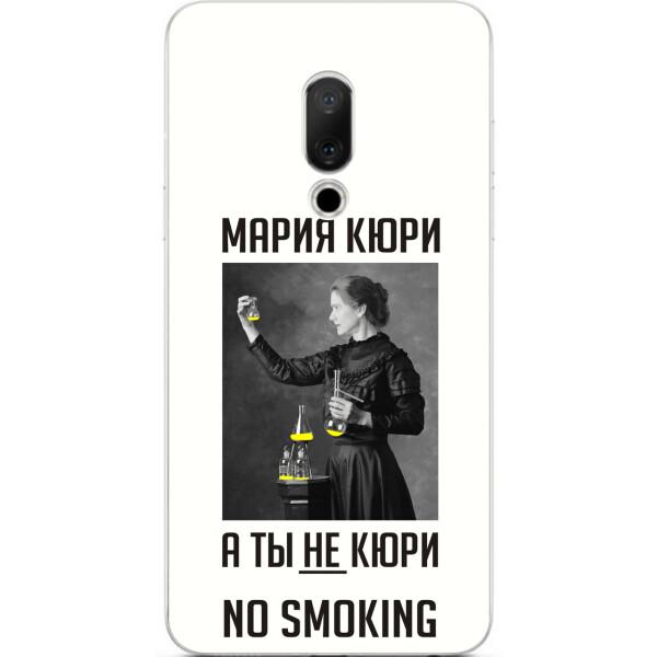 Чехлы для телефонов, Антибрендовый силиконовый Amstel чехол для Meizu 15 с картинкой Мария Кюри  - купить со скидкой