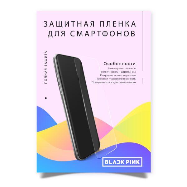 Гидрогелевая матовая пленка BlackPink для Oppo R6007