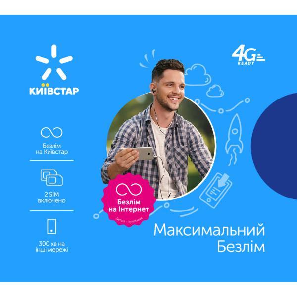 Продажа Пакетов операторов связи