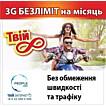 """PeopleNet """"3G БЕЗЛІМІТ на місяць"""""""