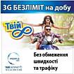 PeopleNet «3G БЕЗЛІМІТ на добу»