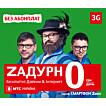 """МТС """"Смартфон ZERO"""""""