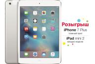 Купить - планшет  Apple iPad mini Retina Wi-Fi 4G 32GB Silver (ME824)