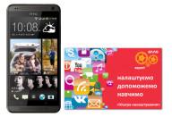 Купить - мобильный телефон и смартфон  HTC Desire 700 Grey Brown + Ваучер для оказания услуг АЛЛО expert «Ультра настройки»