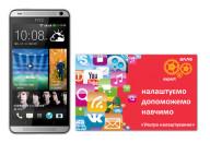 Купить - мобильный телефон и смартфон  HTC Desire 700 White + Ваучер для оказания услуг АЛЛО expert «Ультра настройки»