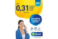 Купить - стартовый пакет  Lifecell «Дзвінки за кордон»(Mіжнародний)