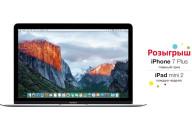 "Купить - ноутбук  Apple A1534 MacBook 12"" Silver (MF865UA/A)"