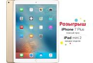 Купить - планшет  Apple iPad Pro Wi-Fi 32GB Gold (ML0H2)