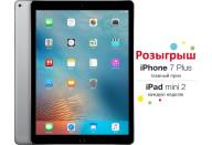 Купить - планшет  Apple iPad Pro Wi-Fi 128GB Space Grey (ML0N2)