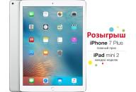 Купить - планшет  Apple iPad Pro Wi-Fi + 4G 128GB Silver (ML2J2)