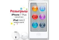 Купить - MP3 / MP4-плеер  Apple A1446 iPod nano 16GB Silver (MKN22QB/A)