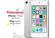 Купить - MP3 / MP4-плеер  Apple A1574 iPod Touch 32GB W/S (MKHX2RP/A)