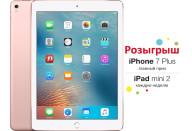 "Купить - планшет  Apple iPad Pro 9,7"" Wi-Fi+4G 128GB Rose Gold (MLYL2)"