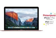 "Купить - ноутбук  Apple A1534 MacBook 12"" Retina (MMGL2UA/A) Rose Gold"