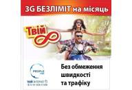 """Купить - стартовый пакет  PeopleNet """"3G БЕЗЛІМІТ на місяць"""""""
