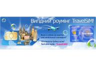 Купить - стартовый пакет  TravelSiM