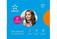 Купить - стартовый пакет  Киевстар Разговоры+. Регион 1