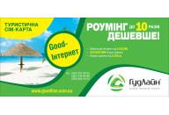 Купить - стартовый пакет  Гудлайн «Good-Интернет»