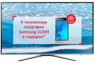 Купить - телевизор  Samsung UE49KU6400