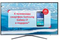 Купить - телевизор  Samsung UE55KU6400
