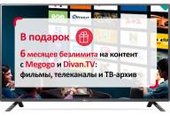 Купить - телевизор  LG 32LF580V