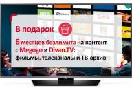Купить - телевизор  LG 32LF630V
