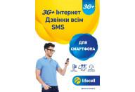 Купить - стартовый пакет  Lifecell «Смарт+» Регион 1
