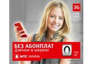 """Купить - стартовый пакет  МТС """"Просто Супер Український!"""""""