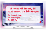Купить - телевизор  Philips 40PFS6719/12