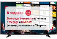 Купить - телевизор  LG 43UF640V